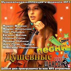 Романтические хиты советских исполнителей фото 793-291