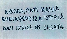Life Quotes, Funny Quotes, Mind Games, Quotes By Famous People, Greek Quotes, I Am Happy, Motto, Favorite Quotes, I Love You