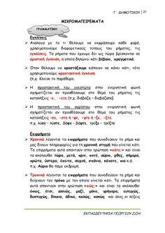 γλώσσα γ΄δημοτικού β΄τεύχος Greek, School, Greece