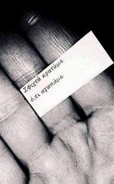 Σφιχτά.... Wisdom Quotes, Words Quotes, Greek Love Quotes, Girl Quotes, Funny Quotes, Fighter Quotes, Unspoken Words, Something To Remember, Philosophy Quotes