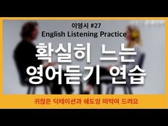 [English listening practice A fun and effective way to improve your English listening skills