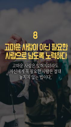 인맥쌓기 비밀 10가지 Wise Quotes, Famous Quotes, Inspirational Quotes, Life Words, Korean Language, Powerful Words, Good Thoughts, Life Inspiration, Self Development