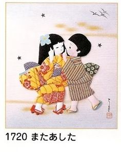 kurumie kit - SALE (valid until stock last) these are pre-order kits. stocks are very limited, so . Japanese Paper Art, Japanese Quilts, Japanese Fabric, Cute Embroidery, Japanese Embroidery, Embroidery Ideas, Geisha, Sue Sunbonnet, Japan Crafts