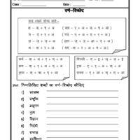 Language Hindi Grammar - Varn Viched in Hindi