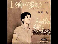 Sukiyaki - 上を向いて歩こう (Kyū Sakamoto, 坂本 九) - YouTube