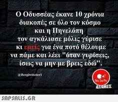 Greek Quotes, Funny Photos, Funny Memes, No Se, Let It Be, Humor, Fanny Pics, Humour, Funny Pics