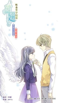 Chapter 77 Anime Couples Manga, Manga Anime, Anime Art, Lan Chi, Web Comics, Couple Romance, Blue Wings, Teen Titans, Webtoon