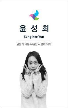 마케팅실_윤성희 셀장