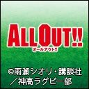 TVアニメ「ALL OUT!!」