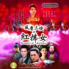 Phim Phong Trần Tam Hiệp Hồng Phất Nữ