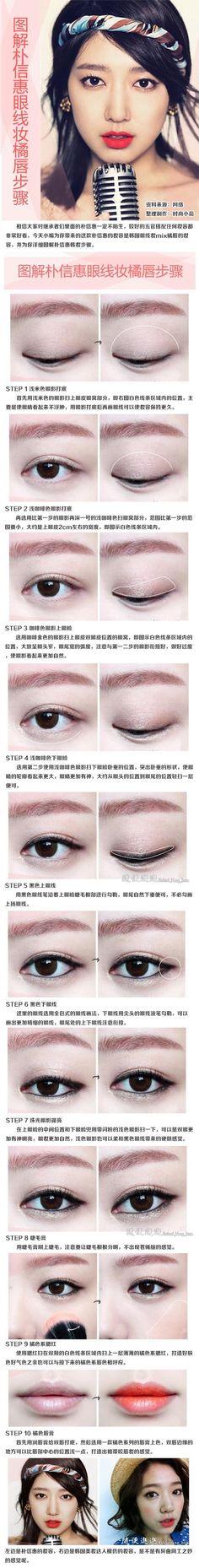 Park Shin Hye makeup look . 팍신혜