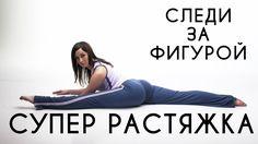 Стретчинг (растяжка) - упражнения на растяжку для начинающих. Видео урок...