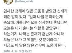 트위터글 : 네이버 블로그 Message Quotes, Wise Quotes, Mood Quotes, Famous Quotes, Inspirational Quotes, Wow Words, Korean Quotes, Study Notes, Life Advice