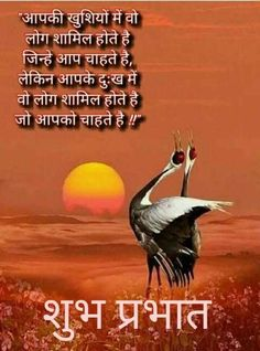 Motivational Good Morning Quotes, Happy Morning Quotes, Morning Prayer Quotes, Morning Mantra, Good Morning Hindi Messages, Good Morning Greetings, Good Morning Wishes, Morning Msg, Saturday Morning
