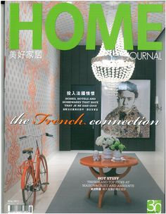 Cover @ Home Journal 美好家居 Hong Kong Magazine