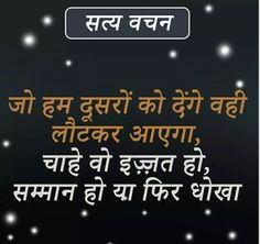 Subh Hindi Quotes On Life, Motivational Quotes In Hindi, Sad Love Quotes, Me Quotes, Inspirational Quotes, Qoutes, Thoughts In Hindi, Good Thoughts, Positive Thoughts