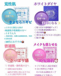 Pin by ゆづ on 勉強 in 2020 Eye Make, Make Up, Japanese Makeup, Body Care, Beauty Makeup, Life Hacks, Beauty Hacks, Skin Care, Cosmetics