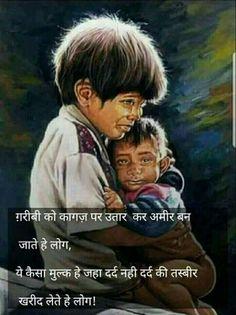 khan imran Khan Im Father Quotes In Hindi, Hindi Quotes On Life, Life Quotes, Poverty Quotes, Social Quotes, Mixed Feelings Quotes, Hindi Shayari Love, Whatsapp Wallpaper, Gulzar Quotes