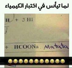 ضحك حتى البكاء ضحك جزائري ضحك حتى البول ضحك معنى ضحك اطفال فوائد الضحك ضحك Meaning الضحك في المنام نكت قص Funny Arabic Quotes Funny Joke Quote Fun Quotes Funny