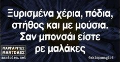 Funny Greek Quotes, Funny Quotes, Stupid Funny Memes, Funny Shit, Cheer Up, Sarcasm, Best Quotes, Have Fun, Jokes