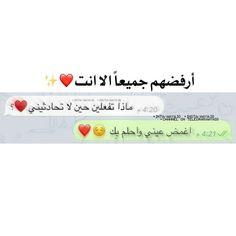 Unique Love Quotes, Short Quotes Love, Islamic Love Quotes, Cute Quotes, Arabic Quotes, Love Couple Images, Love Photos, Book Quotes, Words Quotes