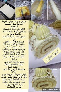 Arabic Dessert, Arabic Sweets, Easy Crafts For Teens, Cooking Cream, Truffles, Camembert Cheese, Recipies, Homemade, Cookies