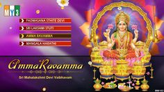 Amma Ravamma - Sri Devi Varalakshmi Bhakthi Geethalu - GODDESS LAKSHMI D...
