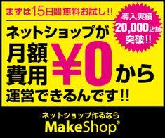 ネットショップが月額0円から運営 MakeShopのバナーデザイン Web Design, Web Banner, Banner Design, Coupon, Campaign, Asia, Design Web, Coupons, Website Designs