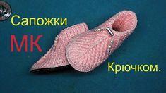 Сапожки Вязаные Крючком МК