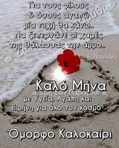 Greek Quotes, Summer Vibes, Funny Quotes, Beautiful, Funny Phrases, Funny Qoutes, Rumi Quotes, Hilarious Quotes, Humorous Quotes