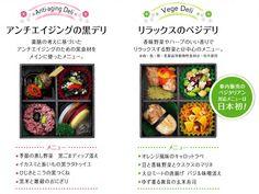 JR東日本が東北新幹線内でベジタリアン弁当、しかもお肉、魚、卵、乳製品を一切使わないビーガン弁当を発売