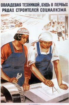 """""""Learn technology, be first in the ranks of socialism builders"""" USSR poster."""