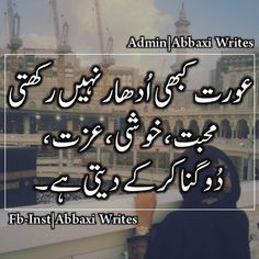 Nice Poetry, Love Poetry Images, Poetry Pic, Love Romantic Poetry, Poetry Quotes In Urdu, Love Poetry Urdu, Urdu Quotes, Best Islamic Quotes, Quran Quotes Inspirational