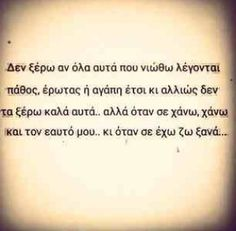 ideas quotes greek degaminiotis for 2019 Happy New Month Quotes, New Quotes, Poetry Quotes, Love Quotes, Flirty Quotes For Him, Love Truths, Greek Words, Quotes And Notes, Greek Quotes