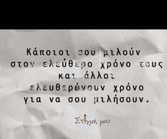 #greek #quotes Greek Quotes, Wise Quotes, Motivational Quotes, Funny Quotes, Cool Words, Wise Words, Greek Words, Quotes And Notes, Picture Quotes