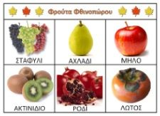 www.kidsactivities.gr Greek Language, Speech And Language, Fruit Nutrition, Greek Alphabet, Preschool Education, Autumn Crafts, Fall Is Here, Autumn Activities, Special Education