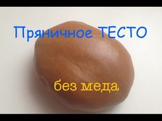 Пряничное тесто мягкое (2) - YouTube Cookie Desserts, Chocolate Desserts, Dessert Recipes, Gingerbread Decorations, Cookie House, Home Bakery, Biscuit Cookies, Ginger Snaps, Kakao