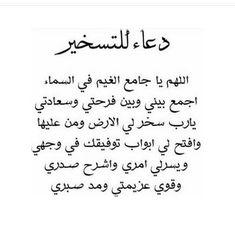 Quran Quotes Love, Quran Quotes Inspirational, Islamic Love Quotes, Muslim Quotes, Religious Quotes, Arabic Quotes, Words Quotes, Tafsir Coran, Islam Beliefs