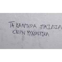 – Graffiti World Rap Quotes, Words Quotes, Wise Words, Best Quotes, Life Quotes, Sayings, Graffiti Quotes, Graffiti Tattoo, Graffiti Styles