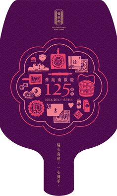 周年慶定案-ol-20140401-100 Chinese Fonts Design, Chinese New Year Design, Japanese Graphic Design, Splash Screen, Poster Design, Mooncake, Asian Design, Mid Autumn Festival, Exhibition Poster
