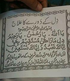 Duaa Islam, Islam Hadith, Allah Islam, Islam Quran, Beautiful Dua, Beautiful Prayers, Islamic Teachings, Islamic Dua, Prayer Verses