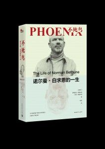 Photo of the cover of the Chinese version of Phoenix, which is being launched in China today at the Beijing Book Fair. China Today, International Books, Social Activist, Book Launch, Writing Styles, The Life, Beijing, Norman, Phoenix