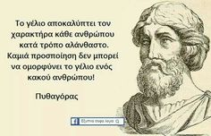 Unique Quotes, Smart Quotes, Inspirational Quotes, Wisdom Quotes, Me Quotes, Life Journey Quotes, Philosophical Quotes, Quotes By Famous People, Greek Quotes