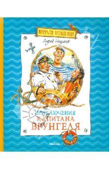 """Книга """"Приключения капитана Врунгеля"""" - Андрей Некрасов."""