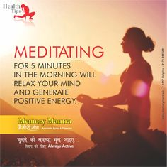 Memory Mantra Health Tip ‪#‎Stayhealthywithayurveda‬  Meditating For % Minutes in the morning will relax your mind and generate positive energy.  Comment, like & Share the tips with everyone. ‪#‎MemoryMantra‬ Helps for ‪#‎Antistress‬, Loss of ‪#‎memory‬, Improves ‪#‎graspingpower‬, reduces ‪#‎depression‬, ‪#‎anxiety‬. www.memorymantra.in 24X7 Helpline 0171-3055200