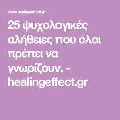 25 ψυχολογικές αλήθειες που όλοι πρέπει να γνωρίζουν. - healingeffect.gr Free To Use Images, Couples In Love, Self Confidence, Happy Mothers Day, Holiday Parties, Psychology, Finding Yourself, Marriage, Relationship