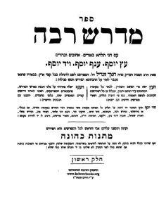 Resultado de imagem para comentário midrash rabbah