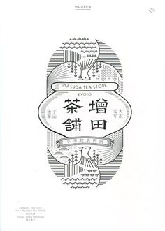 Masuda chaho - Masuda Tea Store in Kyoto, Japan - 增田茶舗, 京都, 日本 i need an identity marker in case of emergency Gfx Design, Font Design, Typography Design, Branding Design, Identity Branding, Corporate Design, Brochure Design, Visual Identity, Japan Logo