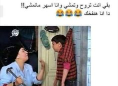 454 Best ايموجي Images In 2020 Arabic Funny Arabic Jokes Funny