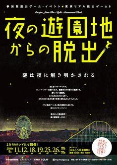 リアル脱出ゲーム OFFICIAL WEB SITE | 公演情報 Japanese Typography, Japanese Logo, Japanese Design, Poster Layout, Poster Ads, Poster Prints, Japan Graphic Design, Graphic Design Illustration, Typography Logo